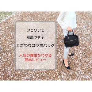 【商品レビュー】フェリシモ×進藤やす子コラボのボストンバッグ