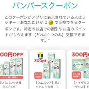 【選ばれた方限定】パンパースアプリにクーポン届いているかも!?
