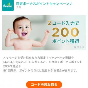 【急ぎ!】パンパースポイント2コード入力で200ポイントGet!