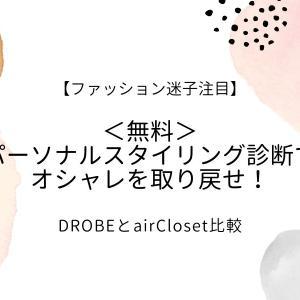 【ファッション迷子注目】無料パーソナルスタイリング診断でオシャレを取り戻せ!