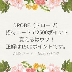 DROBE(ドローブ)の招待コードで2500ポイントはウソ!正解は1500ポイントです。