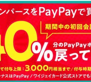 PayPay(ペイペイ)×パンパースでMax40%分のポイントが貰えるキャンペーンに参加してみた