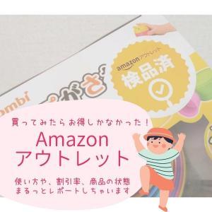 【購入レポ】Amazonアウトレットとは?ひどい状態なの?…結果大満足!