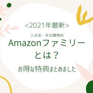 【2021年6月最新】Amazonファミリーとは?お得な特典まとめました