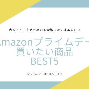 Amazonプライムデーで赤ちゃんや子どもがいる家族が買うべき商品BEST5