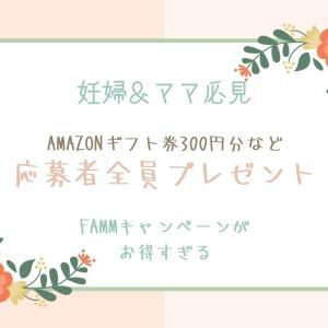 【妊婦&ママが全員貰えるプレゼント】Amazonギフト券300円など豪華なFammのキャンペーン