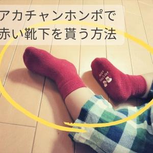 【2021年】アカチャンホンポで赤い靴下を貰う方法