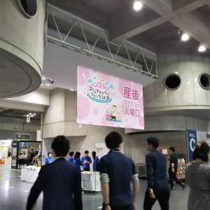 【イベント】マタニティ&ベビーフェスタ2019に行ってきた。