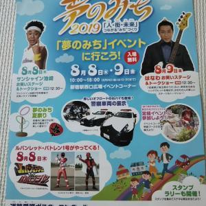 新宿で開催「夢のみち2019」は未就学児がめちゃ楽しめるイベントでした