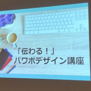 【学び】「伝わる!」パワポデザイン講座