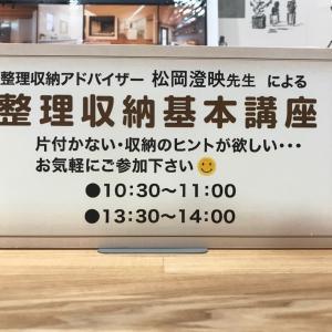 オーシマホーム様展示場1周年イベント