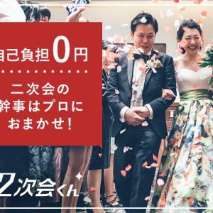 結婚式二次会の幹事代行サービス