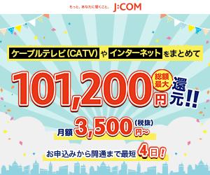 インターネット、ケーブルテレビ、電話もまとめて 101,200円 お得に!