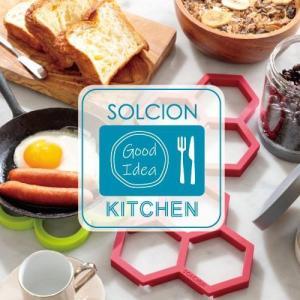 今までありそうでなかった便利雑貨ブランド【SOLCION(ソルシオン)】