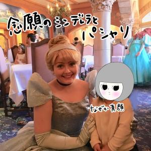 ディズニーパリ:プリンセスに会えるレストラン!オーベルジュ・ド・サンドリヨンが最高すぎた話