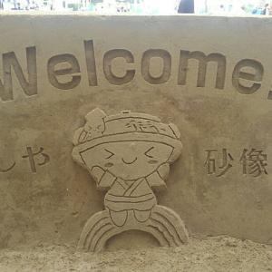 めだかの砂像‼