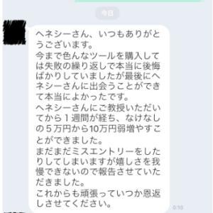 生徒さんのリアルな声。1週間で+10万円!!