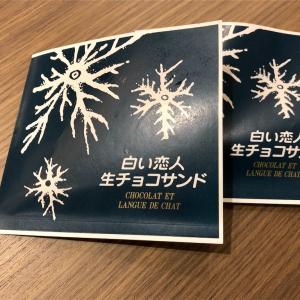 【空港グルメ】No.34 新千歳空港 ISHIYA CAFE(石屋製菓)の白い恋人 生チョコサンド
