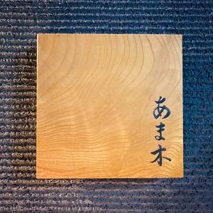 【グルメ】食べログで名古屋No.1の人気寿司店 鮨 あま木