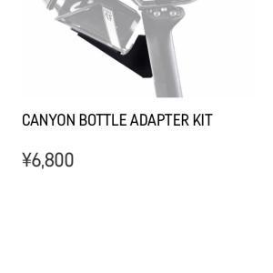 Canyon Speedmax CF SLX ボトルケージ アダプター