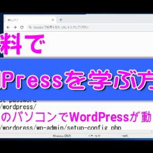 自宅でWordPressを学ぶ方法
