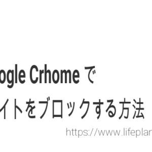 Google Crhome でサイトをブロックする方法