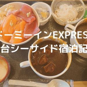 ドーミーインEXPRESS仙台シーサイド 宿泊記