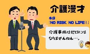 事故のない生活はない!NO RISK, NO LIFE!【介護漫才】