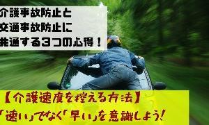介護事故防止と交通事故防止に共通する3つの心得!【速度】