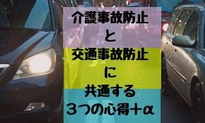 介護事故防止と交通事故防止に共通する3つの心得+α