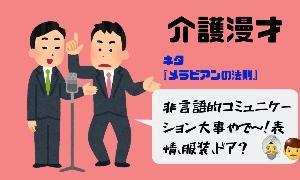 メラビアンの法則!非言語的コミュニケーションで介護する!【介護漫才】
