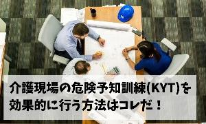 介護現場の危険予知訓練(KYT)を効果的に行う方法はコレだ!