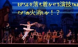 【認知症】BPSDを落ち着かせる演技力はただの火消しか!?