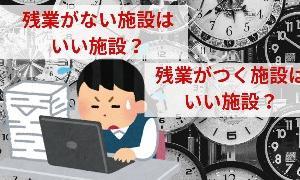 【時間外労働の上限規制】残業から考える介護施設選びのポイント