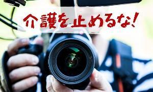 アセスメント能力を向上させる映画!「カメラを止めるな!」で介護を止めるな!