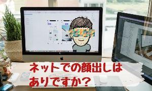 ネット上での利用者の顔出し写真はNG?個人情報はどこまで守るべきか?