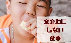 全介助にしない食事介助方法!口を開けない利用者の実践例も紹介!