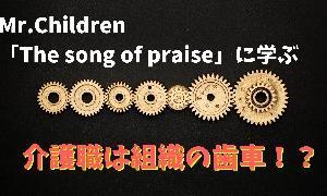 介護職は組織の歯車!?「The song of praise」から学ぶ新歯車理論