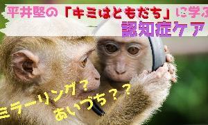 「キミはともだち(平井堅)」に学ぶ認知症ケア【ミラーリング&あいづち】