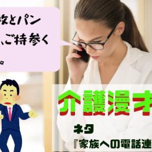特養や老健での家族連絡はどんなときにするの?【新人相談員必見!】