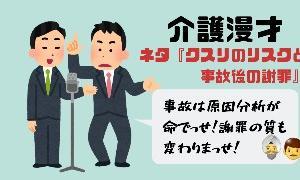 クスリのリスクと事故後の謝罪【介護漫才】