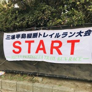 第9回三浦半島縦断トレイルラン参戦 大会は緩めでも道迷い必須