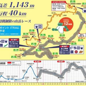 第21回北丹沢12時間山岳耐久レース参戦   大雨のトレイルと息子との約束