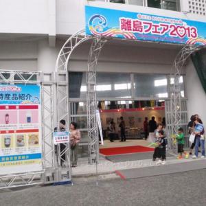 沖縄の離島フェア