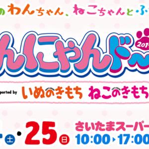 わんにゃんドーム2019東海地区最大級のペットイベントが首都圏に初進出!