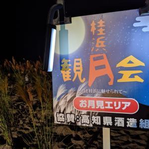 桂浜の中秋の名月の夜に開催される桂浜の観月会(2019年)に行ってきました