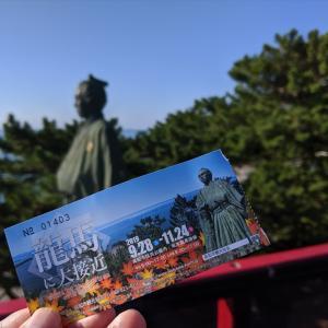 2019年(秋)の龍馬に大接近は消費税UPでも100円ポッキリ!9/28~11/28まで開催