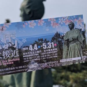 【龍馬に大接近】 2020年の開催は4月4日(土)~5月31日(日)で開催されています