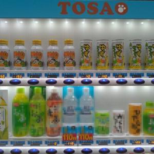 桂浜の土佐犬キャラの「とさお」が描かれたご当地自販機にはご当地ドリンクがあった