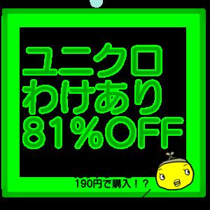 [被服費の節約]ユニクロで81%OFF!わけあり190円のカットソーを即買い!